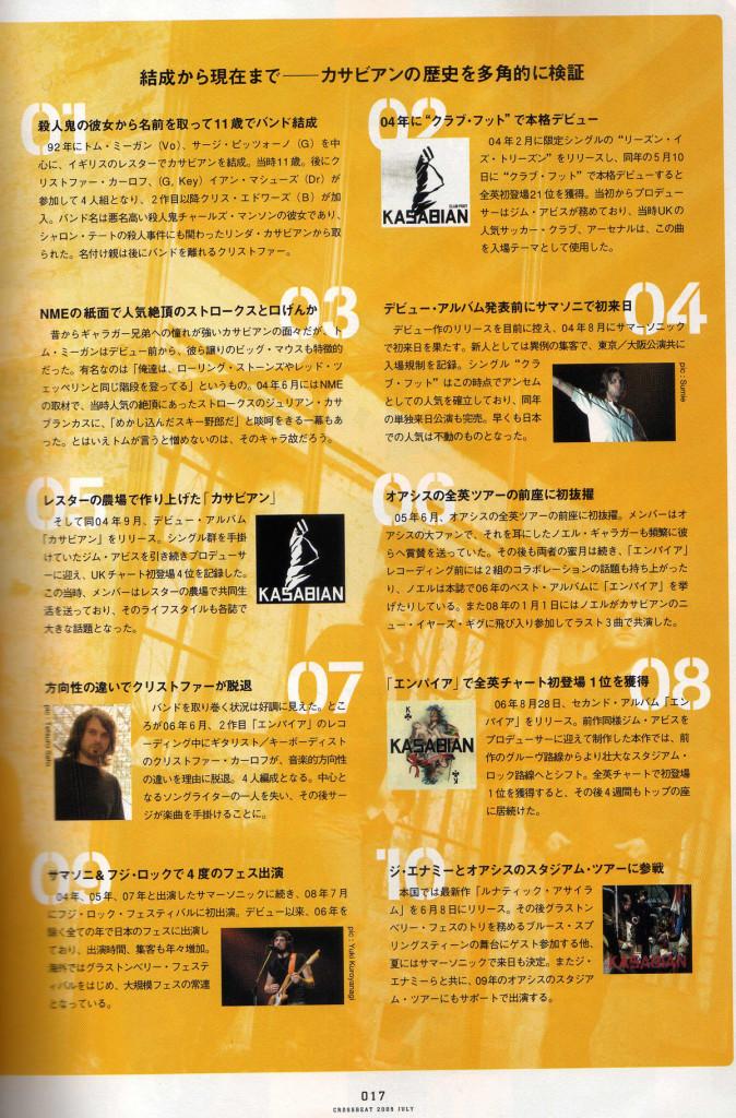 Crossbeat - July 2009 p17
